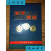 【二手旧书9成新】古井贡酒 /曹太定 主编 中国食品出版社