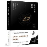 新民说・暗夜中的眼睛:一名日本间谍的摄影情报档案1924―1938