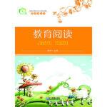 青苹果丛书―教育阅读 顾萍 9787516404461
