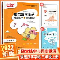 2019秋笔下生辉 规范汉字字帖随堂练字与同步默写 三3年级上册 李长龙书写