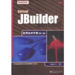【旧书二手书9成新】Borland JBuilder 实用技术手册 (第二版)(含盘) Borland 公司著 978