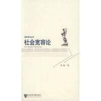 社会宽容论(电子书)