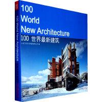 100世界最新建筑――最新国际顶尖建筑设计全英文呈现