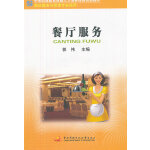 中职教育技能人才培训创新教材──餐厅服务(酒店服务与管理专业适用)