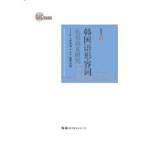 """韩国语形容词状语语义研究――以""""形容词+?""""结构为例"""