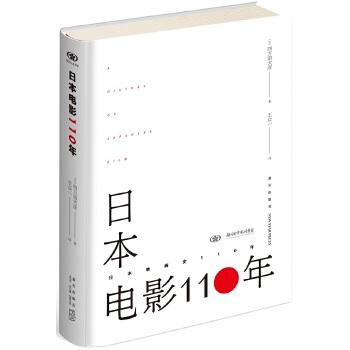日本电影110年(pdf+txt+epub+azw3+mobi电子书在线阅读下载)