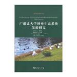 广谱式大学创业生态系统发展研究