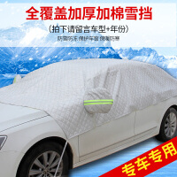 马自达CX-4汽车前挡风玻璃防冻罩车衣车罩防雪防霜半罩冬季雪挡