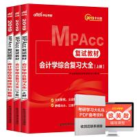 中公教育2019MPAcc复试:会计学(复习大全+考前冲刺10套卷)2本套