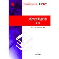 {二手旧书9成新}路由交换技术 第4卷(H3C网络学院系列教程) 杭州华三通信技术有限公司著 978730228018