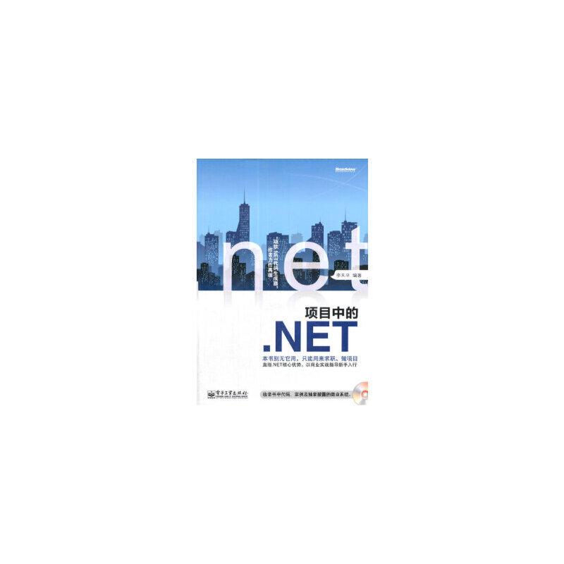 项目中的 NET 李天平著  电子工业出版社 新书店购书无忧有保障!