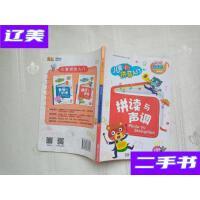 [二手旧书9成新]易读宝有声系列・儿童拼音入门:拼读与声调 /童?