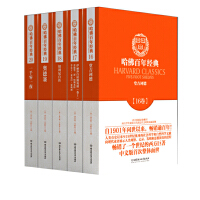 哈佛百年经典・典藏书系第4辑(套装共五册)