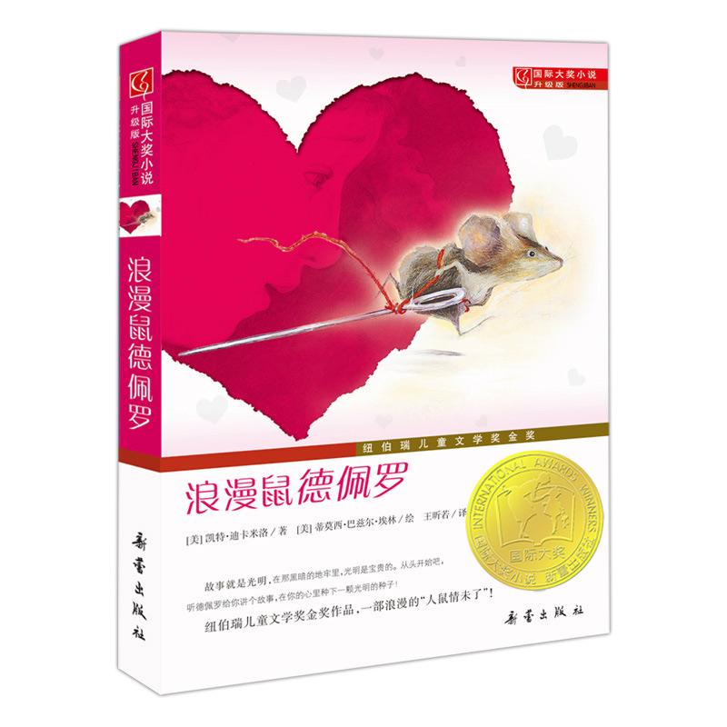 国际大奖小说·升级版--浪漫鼠德佩罗