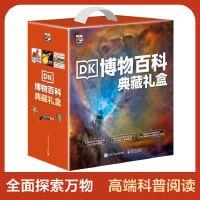 DK博物百科典藏�Y盒(全3��,������家�Y盒�b;6-99�q全年�g段�m�x,成�橥�匀f物的博�W家)