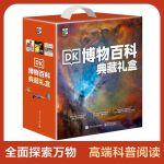 DK博物百科典藏礼盒(全3册,当当独家礼盒装;6-99岁全年龄段适读,成为通晓万物的博学家)