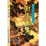 针灸聚英――中医古籍名著丛书