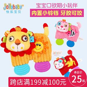 jollybaby快乐宝贝婴儿毛绒玩具多功能玩偶手偶宝宝安抚巾可啃咬