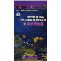 探究性学习与中小学科技实践系列:自然探秘篇(8DVD)