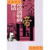 【二手旧书9成新】基金帝国-富达敛财的神话 /(美)亨利克斯 著
