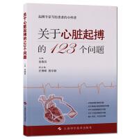 关于心脏起搏的123个问题 问题解答 宿燕岗主编 医学急诊急救书籍 上海科学技术出版社出版【出版社直供】