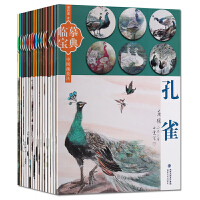 中国画 临摹画17册套装绘画技法 翎毛走兽画 花鸟画 水墨画 跟名家学画画 正版