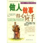 【旧书二手书8新正版】做人做事得心应手 郭红梅著 9787502824358 地震出版社