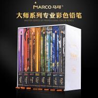 马可雷诺阿油性彩铅美术设计马克80色专业大师系列经典礼盒装艺术家级收藏用48/100/120色手绘画彩色铅笔*