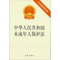 正版 支持批量订购 中华人民共和国未成年人保护法(2012新修正版)未成年人保护法 法律法规 单行本 法律出版社 978