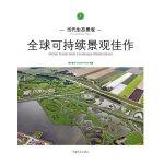 当代生态景观:全球可持续景观佳作1