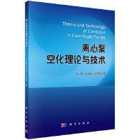 【按需印刷】-离心泵空化理论与技术