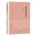 法律史译评(第六卷)