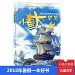 2018年暑*本好书 小鱼大梦想 航海家的传奇之旅 儿童读物