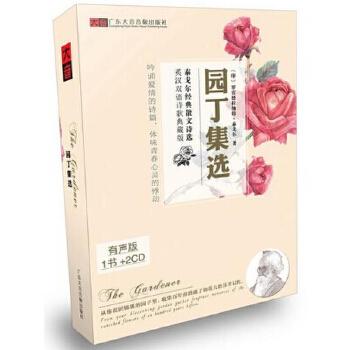 园丁集选--泰戈尔经典散文诗选2CD