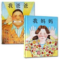 我爸爸我妈妈绘本 系列全套2册 精装 幼儿绘本亲子共读 3-4-5-6-7-9岁儿童宝宝图画书0-3岁 我爱妈妈启发图