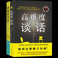 【抖音推荐】高难度谈话全2册 自我实现励志成功书籍谈话技巧说话锻炼人际沟通口才谈判语言艺术沟通技巧的
