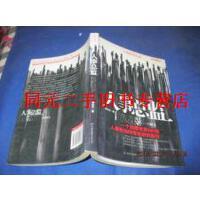【二手旧书9成新】人事总监 /杨众长 著 中国友谊出版公司