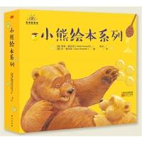 正版 小熊绘本系列套装共4册 家庭教育家庭关系 父母教育隔辈教育 二胎儿童故事图画故事 儿童成长指引绘本