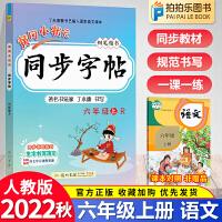 黄冈小状元同步字帖六年级上册语文字帖 2021秋部编人教版