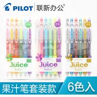 日本PILOT百乐Juice果汁笔套装彩色按动中性笔24色珠光金属色手账�ㄠ�水笔0.5/0.38