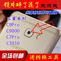 优品 三星C9 C9PRO手机摄像头玻璃镜片C9000后置照相机玻璃镜面 镜头盖镜框