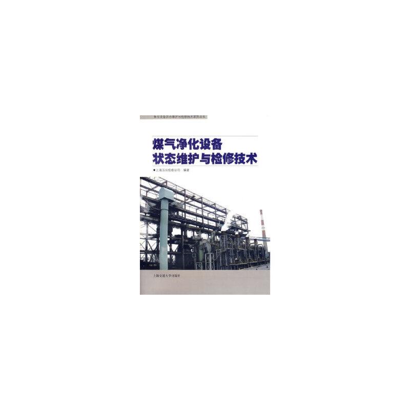 【二手旧书9成新】煤气净化设备状态维护与检修技术 上海五冶检修公司 9787313044853 上海交通大学出版社