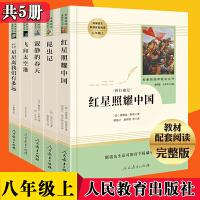 【人教版八年级上册必读5册】红星照耀中国+寂静的春天+昆虫记+星星离我们有多远+飞向太空港 统编语文教材配套阅读八年级上