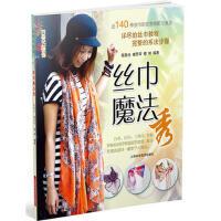 正版新书《丝巾魔法秀》 9787547817360