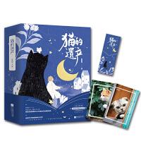 猫的遗产(全二册)