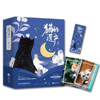 猫的遗产(全二册)当当专享签名版。今天,你有猫了吗? 治愈系作者画眉郎倾力打造梦幻成人童话,我遇到一个人,他是世界上蕞好的人类,我愿意把我尾巴尖上所有的月光都送给他。随书附赠精美明信片&饼饼的诗。——酷威文化