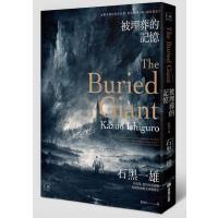 【现货】港台原版 中文繁体 被埋葬的记忆 The Buried Giant 石黑一雄作品 竖向排版