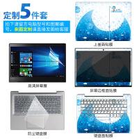 联想小新潮7000-13贴纸笔记本电脑贴膜保护13.3寸配件14英寸15.6