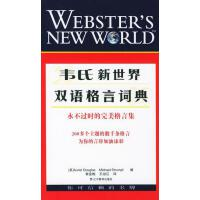 【二手旧书9成新】韦氏新世界双语格言词典 道格拉斯 ,索金梅,王冶江 辽宁教育