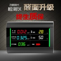 【限时】【精准检测】【可充电】甲醛检测仪家用PM.5雾霾表测试仪器和空气质量苯自监测量盒